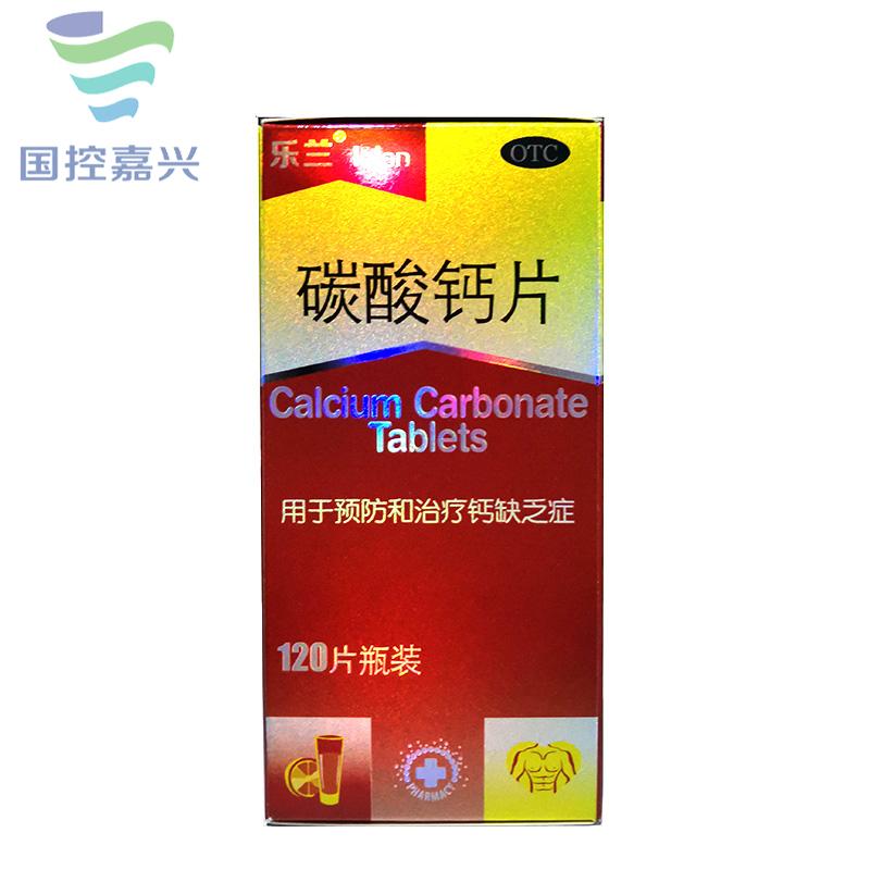 碳酸钙片\120片