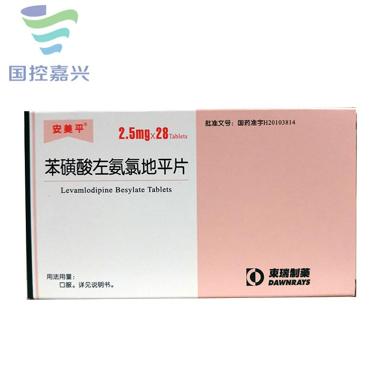 苯磺酸左氨氯地平片\2.5mg*28片
